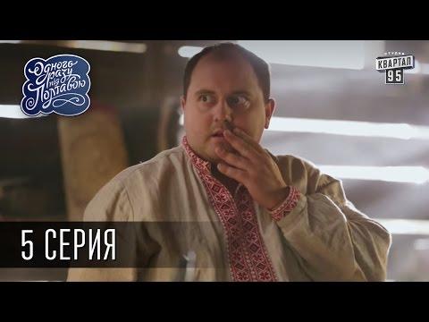 Однажды под Полтавой / Одного разу під Полтавою - 1 сезон, 5 серия   Комедийный сериал