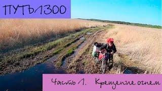 ∞1. Через болота и тайгу на велосипеде. Начало длинного путешествия!