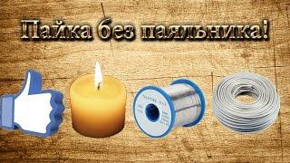Как паять без паяльника? [ extreme soldering ](๑۩۩๑▭▭▭▭▭▭▭▭▭▭▭▭▭○ Буду очень признателен за подписку и лойс :) Я в ВКонтакт..., 2015-06-08T12:30:24.000Z)