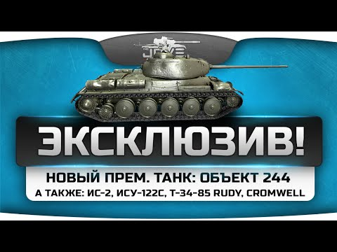 видео: Эсклюзив! Уникальные танки ИС-2, ИСУ-122С, Т-34-85 rudy, cromwell и прем Обьект 244.