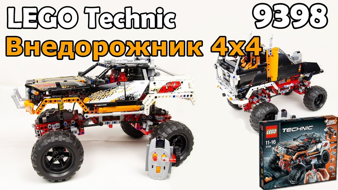 Лего техник 9398 обзор