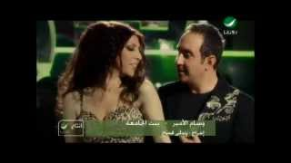 Wissam Al Ameer Bent Al Jamaa وسام الامير - بنت الجامعة