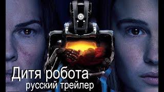 Дитя робота / Я мать (I Am Mother) Netflix 2019 Русский трейлер Озвучка КИНА БУДЕТ