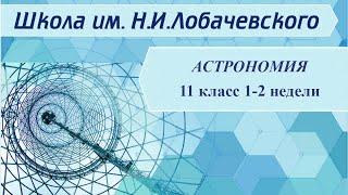 Астрономия 11 класс 1-2 недели. Предмет астрономии