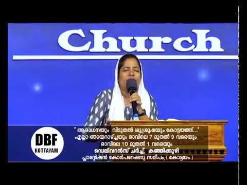 Sis.Ani Shajan - Deliverance By Fire 06.07.2018