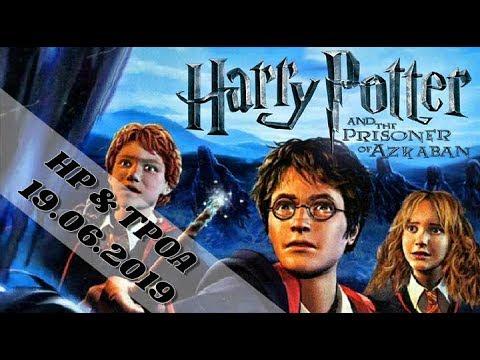 Harry Potter And The Prisoner Of Azkaban (19.06.2019)