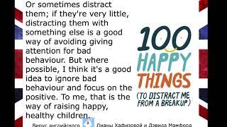 Английский для продолжающих - Разбор видео от Айлин Discipline