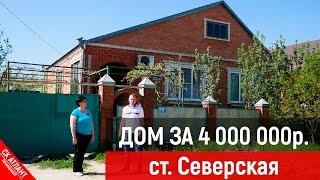Строительство домов в Краснодаре | Переезд в Краснодар | Дом в ст  Северская