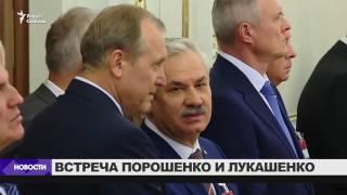 Встреча президентов Украины и Белоруссии