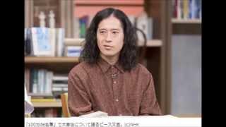 掲載元;http://natalie.mu/owarai/news/158059 ピース又吉、「100分de...