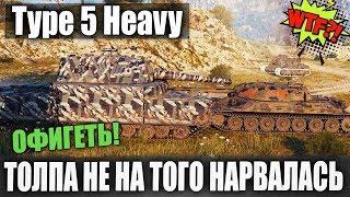 Type 5 Heavy ТОЛПА НЕ НА ТОГО НАРВАЛАСЬ🤪 ЭТО НЕЧТО! WORLD OF TANKS