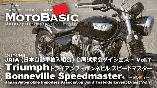 ボンネビル・スピードマスター (トライアンフ) バイク試乗ショートインプレ・レビュー・JAIA試乗会ダイジェスト Vol.7 Triumph BONNEVILLE SPEEDMASTER