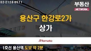 부동산네트워크 : 서울 중심부에 위치한 '용산구 한강로…