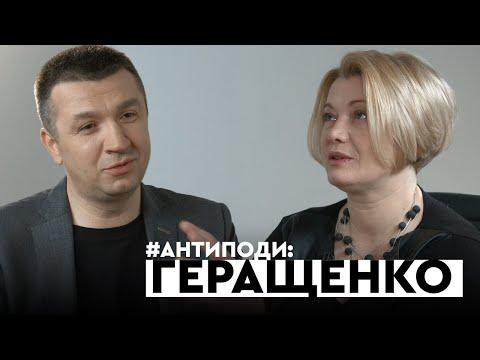 Геращенко: рік Зеленського,