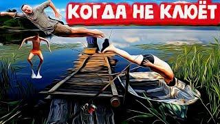 Случаи на рыбалке Трофейная рыбалка 2021 Девушки на рыбалке Приколы на рыбалке 2021 Я ржал до слёз
