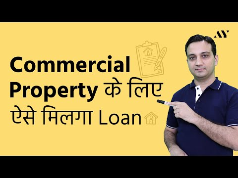 commercial-property-loan---process,-interest-rates,-eligibility-&-documents