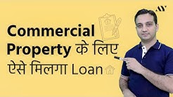 Commercial Property Loan - Process, Interest Rates, Eligibility & Documents