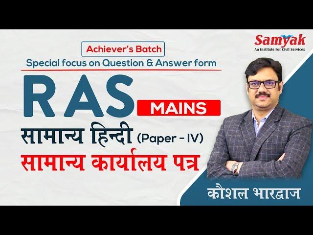 RAS Mains - Demo Class Live, सामान्य कार्यालय पत्र, General Office Letter | Kaushal Bhardwaj