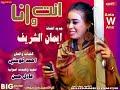 جديد ايمان الشريف انت وانا اغاني سودانية 2021