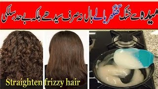 Homemade Remedy For Frizzy, Dry And Damaged Hair | Balon Ko Sidha Karne Ka Trika In Urdu/Hindi