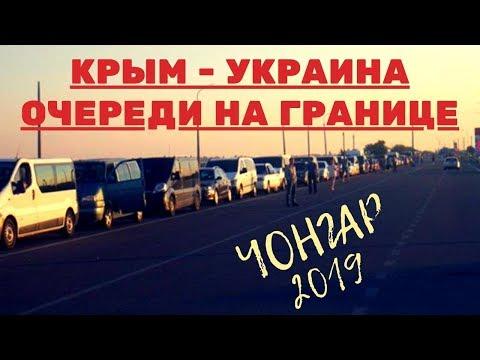 Чонгар - большие очереди на границе Крым-Украина. Сентябрь 2019