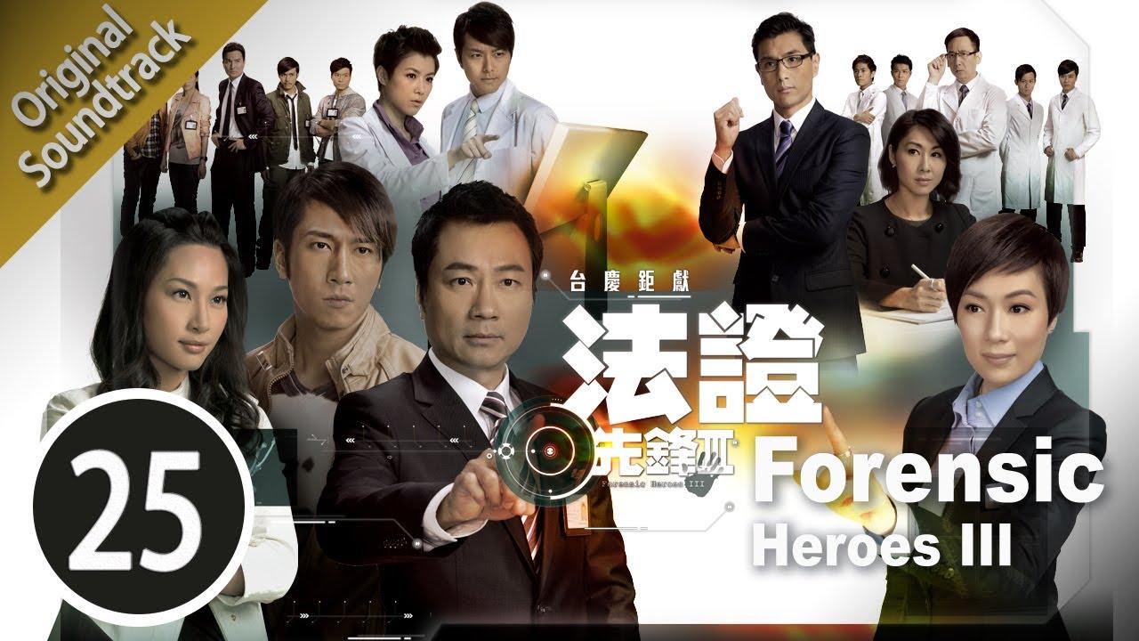 Download [Eng Sub] 法證先鋒III Forensic Heroes III 25/30 粵語英字 | Detective Fiction | TVB Drama 2011