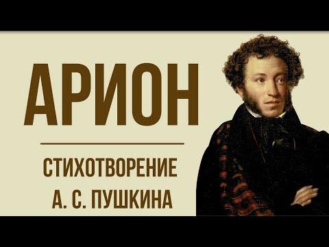 «Арион» А.  Пушкин.  Анализ стихотворения