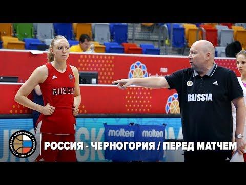 Россия - Черногория / Перед матчем