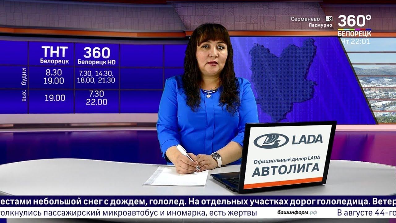 Новости Белорецка на башкирском языке от 5 декабря 2019 года. Полный выпуск.