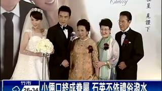 焦恩俊迎娶林千鈺 石英嫁女不潑水-民視新聞