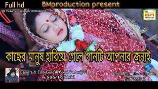 ও তোর সাধের দেহো তোরি 2019 best baul gaan best lokogiti- folk song by#BMproductionbaul