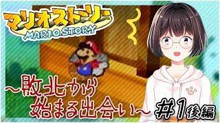 【1後編】ハイテンションVtuberのマリオストーリー 初見やりこみ実況!~敗北から始まる出会い~