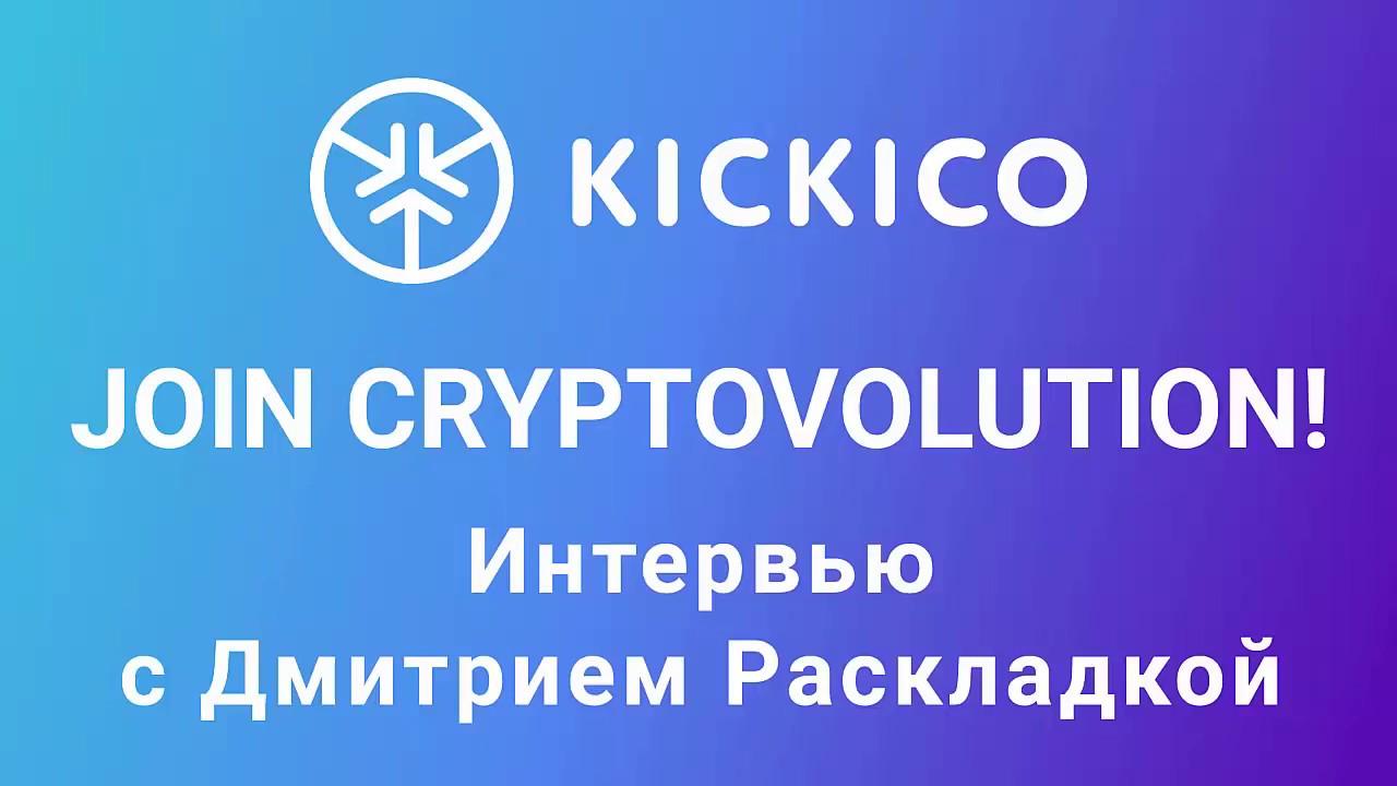 KICKICO интервью с кофаундером компании KICKICO платформа краудфандинга 2 0 на блокчейн