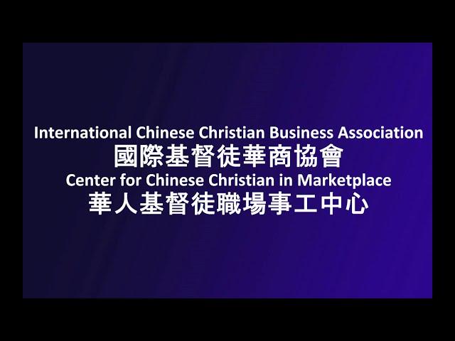 Seminar November 23, 2019 超越期望值的工作 – 讲员介绍:包鸿滨