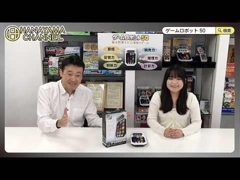ゲームロボット50説明動画