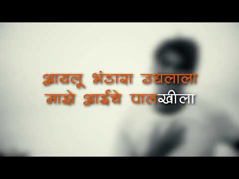 Majhe Aaiche Palkhila (karaoke Song With Lyrics)