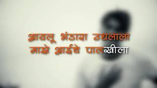 Majhe Aaiche Palkhila (karaoke song with lyrics)