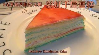 彩虹千层蛋糕制作教学,无糖蛋皮,做法简单易学