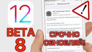 iOS 12 Beta 8 – что нового? Самый полный и честный обзор