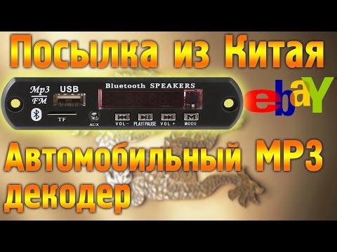Mp3 USB SD плеер в автомобиль и не только. Посылка из Китая с Ebay #usbвавто
