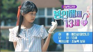 봉인해제 13세_티저 #1 봉진상 편 | 9/1(금) 봉인해제됨!