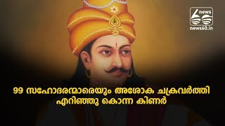 agam kuan; well which ashok emperor throw his 99 brothers to kill