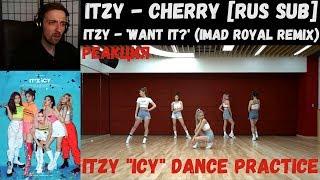 ITZY - CHERRY [RUS SUB] | РЕАКЦИЯ | ITZY - 'WANT IT?' (Imad Royal Remix) | ITZY