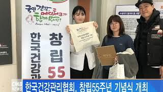 [서울 뉴스] 한국건강관리협회, 창립55주년 기념식 개…