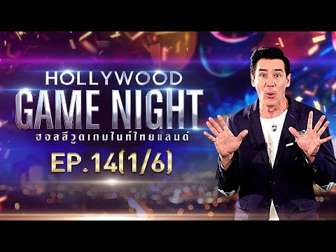 HOLLYWOOD GAME NIGHT THAILAND S.2 | EP.14 น้ำหวาน,กวาง,เสนาหอยVSเบนซ์,จอย,มิค[1/6] | 1 ธ.ค. 61