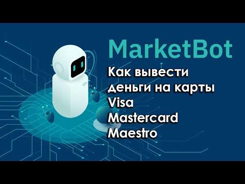 Как вывести деньги на карты Visa | Mastercard | Maestro