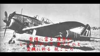 "日本軍歌「加藤隼戦闘隊」Japanese War song ""Kato Hayabusa fighter wing""(歌詞付き/Lyrics)"