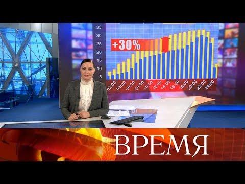 """Выпуск программы """"Время"""" в 21:00 от 03.04.2020"""
