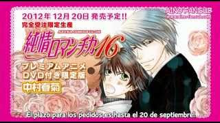 [PV] Junjou Romantica OVA 2012 (Sub. Español)