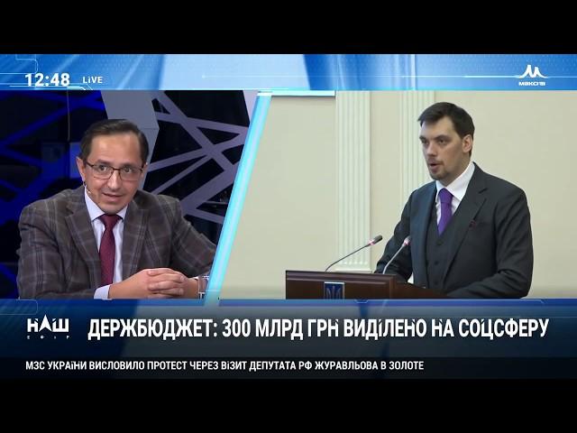 Анатолій Пешко. Гончарук презентував бюджет на 2020 рік.
